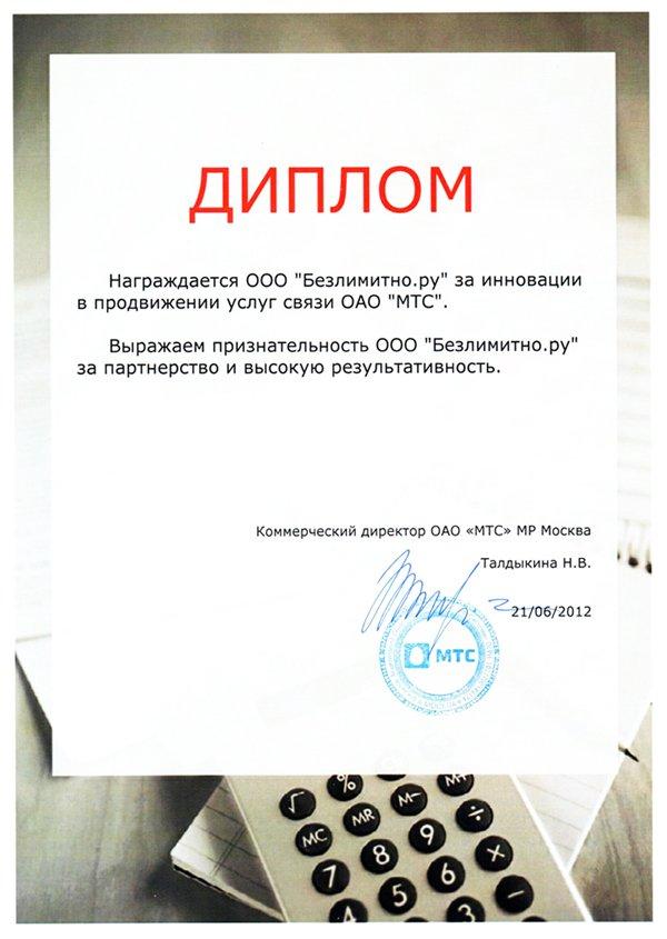 Сертификаты и дипломы Диплом ОАО МТС